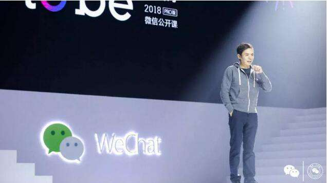 张小龙在微信公开课上公布了小程序的那些秘密?新一波机会到来!