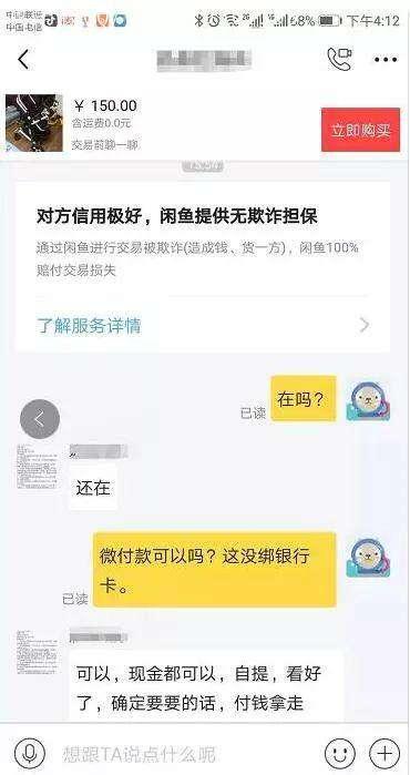 2019年最新闲鱼日吸粉200+实战方法