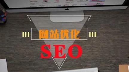 企业要怎样做网站SEO推广排名呢?你知道吗