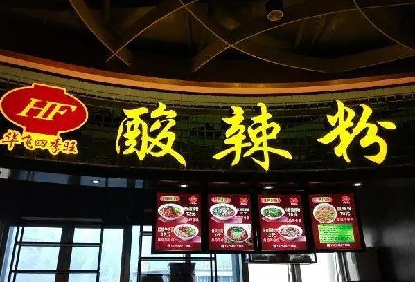 小吃加盟店的八大食品网络营销