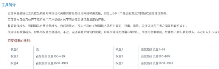 SEO人员提升网站权重必看的5个技巧!