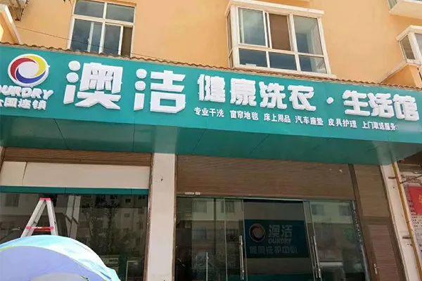 如今新开一家干洗店需要多少钱